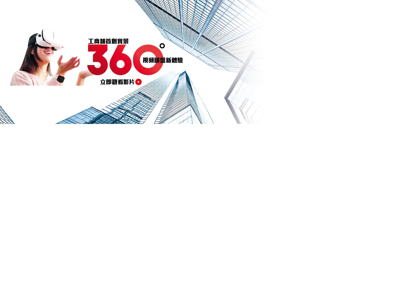 中原工商舖360筍盤全接觸頻道